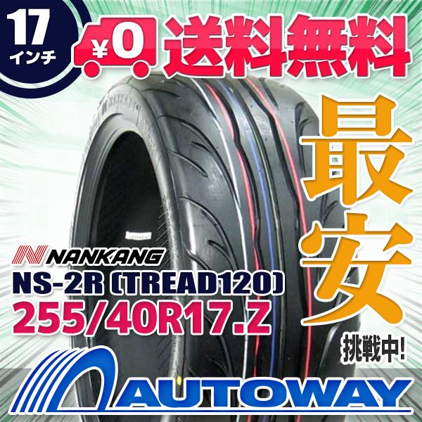 【送料無料】【サマータイヤ】NANKANG(ナンカン) NS-2R 255/40R17 98W(255/40-17 255-40-17インチ)タイヤのAUTOWAY(オートウェイ)