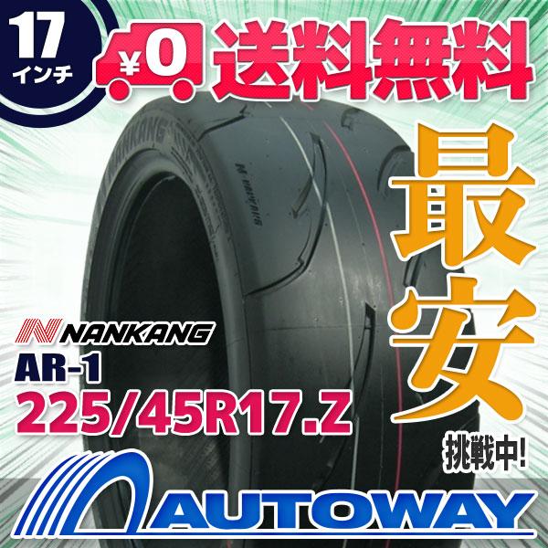 NANKANG (ナンカン) AR-1 225/45R17 【送料無料】 (225/45/17 225-45-17 225/45-17) サマータイヤ 夏タイヤ 単品 17インチ
