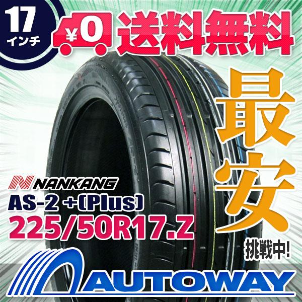 【送料無料】【サマータイヤ】NANKANG(ナンカン) AS-2+(Plus) 225/50R17(225/50-17 225-50-17インチ)タイヤのAUTOWAY(オートウェイ)