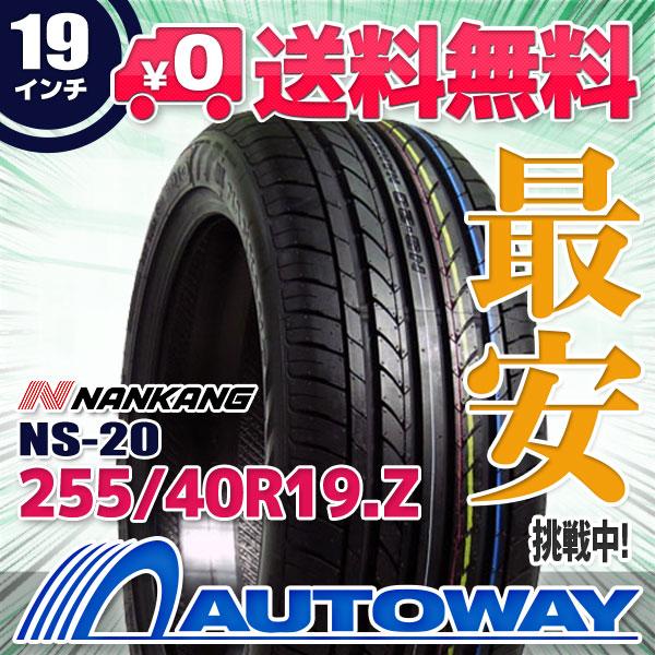 【送料無料】【サマータイヤ】NANKANG(ナンカン) NS-20 255/40R19(255/40-19 255-40-19インチ)タイヤのAUTOWAY(オートウェイ)