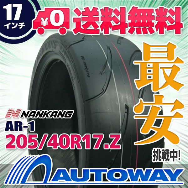 NANKANG (ナンカン) AR-1 205/40R17 【送料無料】 (205/40/17 205-40-17 205/40-17) サマータイヤ 夏タイヤ 単品 17インチ