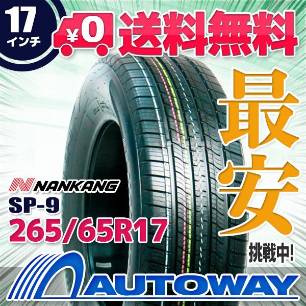 NANKANG (ナンカン) SP-9 265/65R17 【送料無料】 (265/65/17 265-65-17 265/65-17) サマータイヤ 夏タイヤ 単品 17インチ