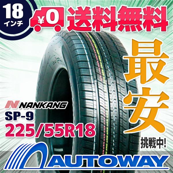 NANKANG (ナンカン) SP-9 225/55R18 【送料無料】 (225/55/18 225-55-18 225/55-18) サマータイヤ 夏タイヤ 単品 18インチ