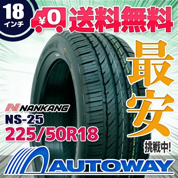【送料無料】【サマータイヤ】NANKANG(ナンカン) NS-25 225/50R18(225/50-18 225-50-18インチ)タイヤのAUTOWAY(オートウェイ)