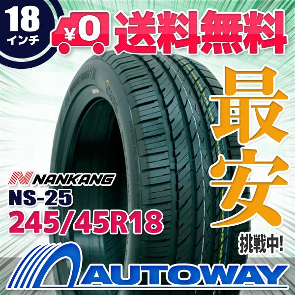 NANKANG (ナンカン) NS-25 245/45R18 【送料無料】 (245/45/18 245-45-18 245/45-18) サマータイヤ 夏タイヤ 単品 18インチ