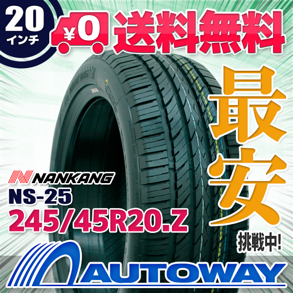 【売れ筋】 NANKANG (ナンカン) サマータイヤ 245/45-20) NS-25 245/45R20【送料無料】 (ナンカン) (245/45/20 245-45-20 245/45-20) サマータイヤ 夏タイヤ 単品 20インチ, 納得ショップ:41fc2ed3 --- canoncity.azurewebsites.net