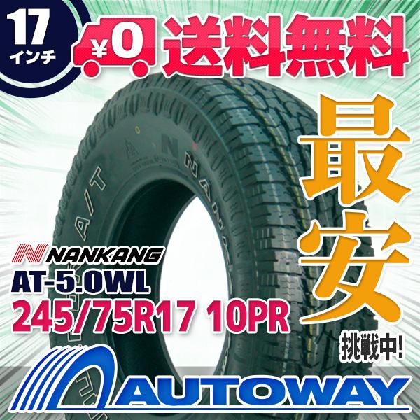 NANKANG (ナンカン) AT-5.OWL 245/75R17 【送料無料】 (245/75/17 245-75-17 245/75-17) サマータイヤ 夏タイヤ 単品 17インチ