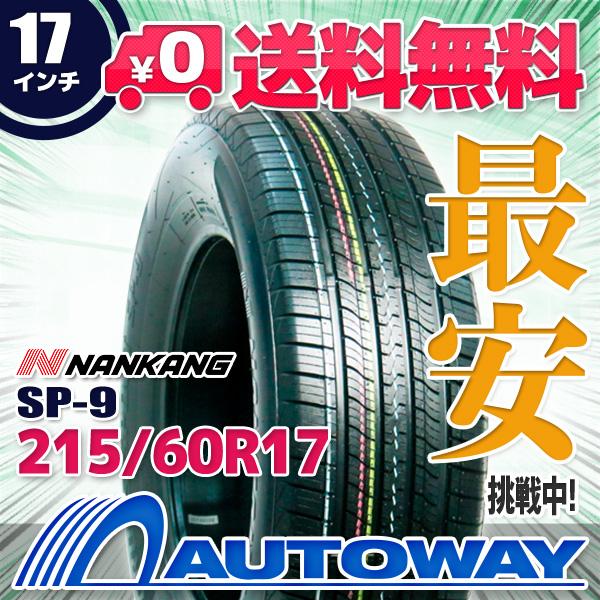 【送料無料】【サマータイヤ】NANKANG(ナンカン) SP-9 215/60R17(215/60-17 215-60-17インチ)タイヤのAUTOWAY(オートウェイ)
