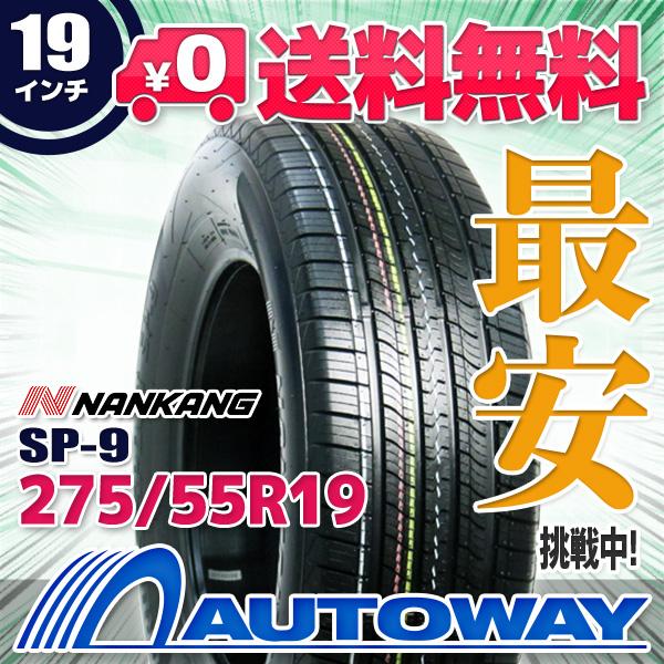 【送料無料】【サマータイヤ】NANKANG(ナンカン) SP-9 275/55R19(275/55-19 275-55-19インチ)タイヤのAUTOWAY(オートウェイ)