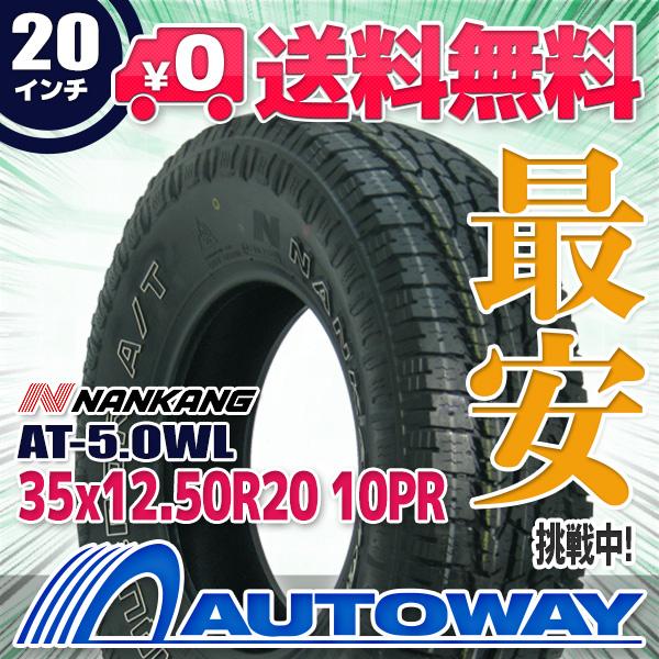 【送料無料】【サマータイヤ】NANKANG(ナンカン) AT-5.OWL 35x12.50R20(35/12.5-20 35-12.5-20インチ)タイヤのAUTOWAY(オートウェイ)