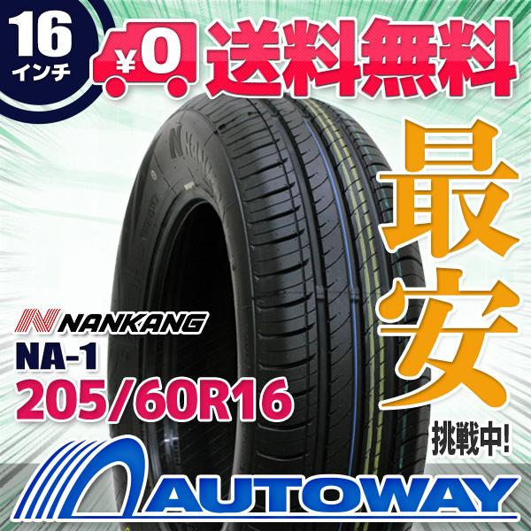 【送料無料】【サマータイヤ】NANKANG(ナンカン) NA-1 205/60R16(205/60-16 205-60-16インチ)タイヤのAUTOWAY(オートウェイ)