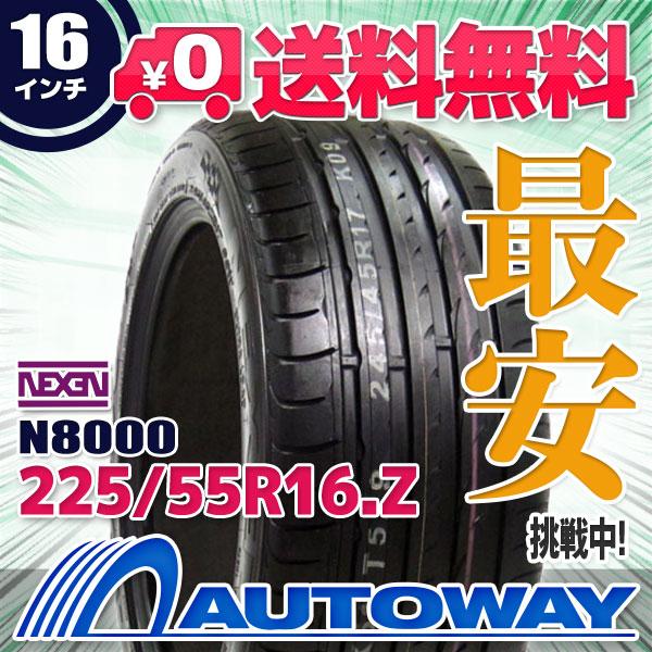 【送料無料】【サマータイヤ】NEXEN(ネクセン) N8000 225/55R16.Z(225/55-16 225-55-16インチ)タイヤのAUTOWAY(オートウェイ), オオシマチョウ:25e7829c --- plastiq.jp
