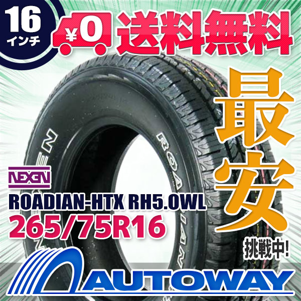 NEXEN (ネクセン) ROADIAN-HTX RH5.OWL 265/75R16 【送料無料】 (265/75/16 265-75-16 265/75-16) サマータイヤ 夏タイヤ 単品 16インチ