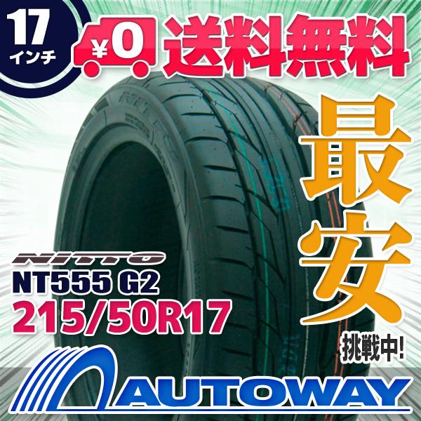 【送料無料】【サマータイヤ】NITTO(ニットー) NT555 G2 215/50R17(215/50-17 215-50-17インチ)タイヤのAUTOWAY(オートウェイ)