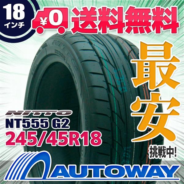 NITTO (ニットー) NT555 G2 245/45R18 【送料無料】 【TOYOタイヤブランド】 (245/45/18 245-45-18 245/45-18) サマータイヤ 夏タイヤ 単品 18インチ