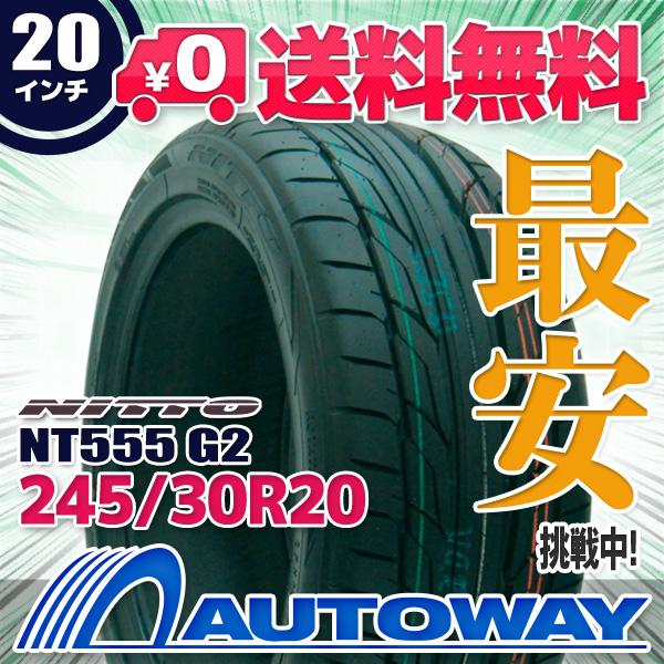 NITTO (ニットー) NT555 G2 245/30R20 【送料無料】 【TOYOタイヤブランド】 (245/30/20 245-30-20 245/30-20) サマータイヤ 夏タイヤ 単品 20インチ
