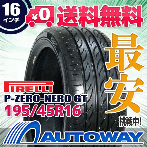 PIRELLI (ピレリ) P-ZERO-NERO GT 195/45R16 【送料無料】 (195/45/16 195-45-16 195/45-16) サマータイヤ 夏タイヤ 単品 16インチ