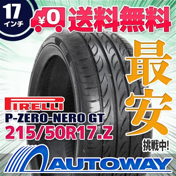PIRELLI (ピレリ) P-ZERO-NERO GT 215/50R17 【送料無料】 (215/50/17 215-50-17 215/50-17) サマータイヤ 夏タイヤ 単品 17インチ