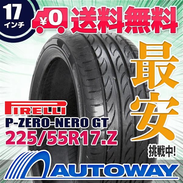 PIRELLI (ピレリ) P-ZERO-NERO GT 225/55R17 【送料無料】 (225/55/17 225-55-17 225/55-17) サマータイヤ 夏タイヤ 単品 17インチ
