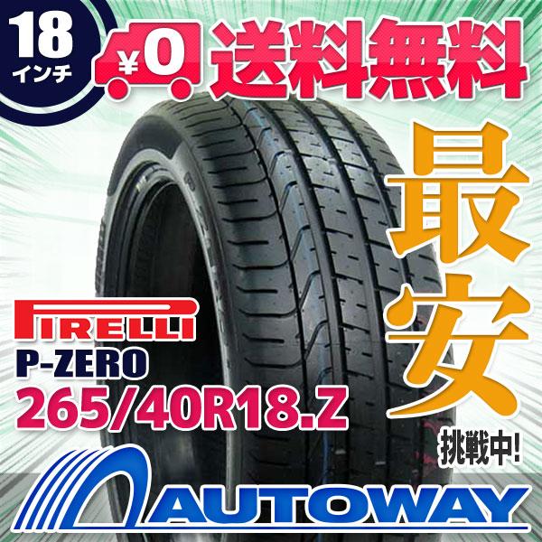 PIRELLI (ピレリ) P-ZERO 265/40R18 【送料無料】 (265/40/18 265-40-18 265/40-18) サマータイヤ 夏タイヤ 単品 18インチ