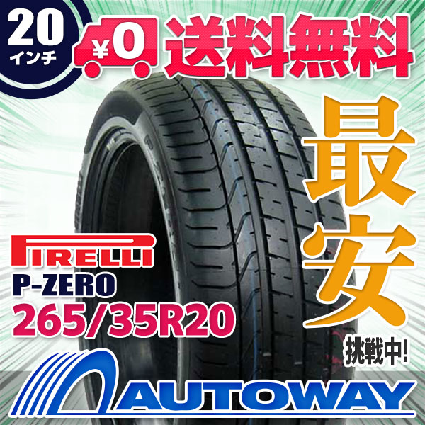 PIRELLI (ピレリ) P-ZERO 265/35R20 【送料無料】 (265/35/20 265-35-20 265/35-20) サマータイヤ 夏タイヤ 単品 20インチ