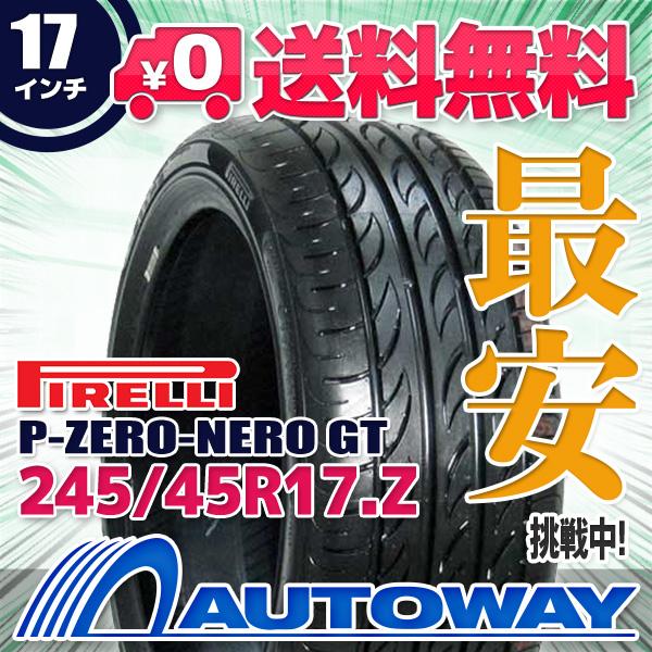 PIRELLI (ピレリ) P-ZERO-NERO GT 245/45R17 【送料無料】 (245/45/17 245-45-17 245/45-17) サマータイヤ 夏タイヤ 単品 17インチ