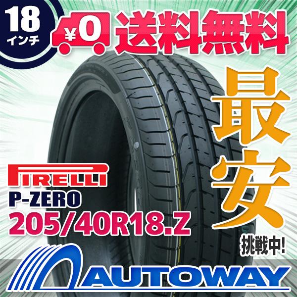PIRELLI (ピレリ) P-ZERO 205/40R18 【送料無料】 (205/40/18 205-40-18 205/40-18) サマータイヤ 夏タイヤ 単品 18インチ