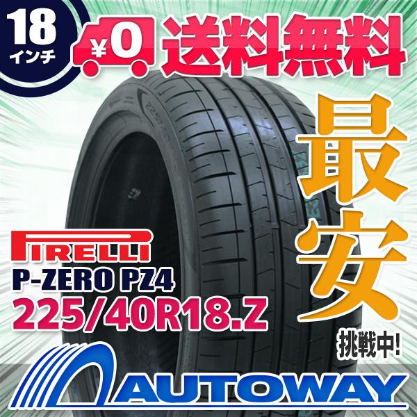 【送料無料】【サマータイヤ】PIRELLI(ピレリ) P-ZERO PZ4 225/40R18(225/40-18 225-40-18インチ)タイヤのAUTOWAY(オートウェイ)
