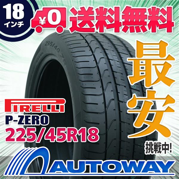 PIRELLI (ピレリ) P-ZERO 225/45R18 【送料無料】 (225/45/18 225-45-18 225/45-18) サマータイヤ 夏タイヤ 単品 18インチ