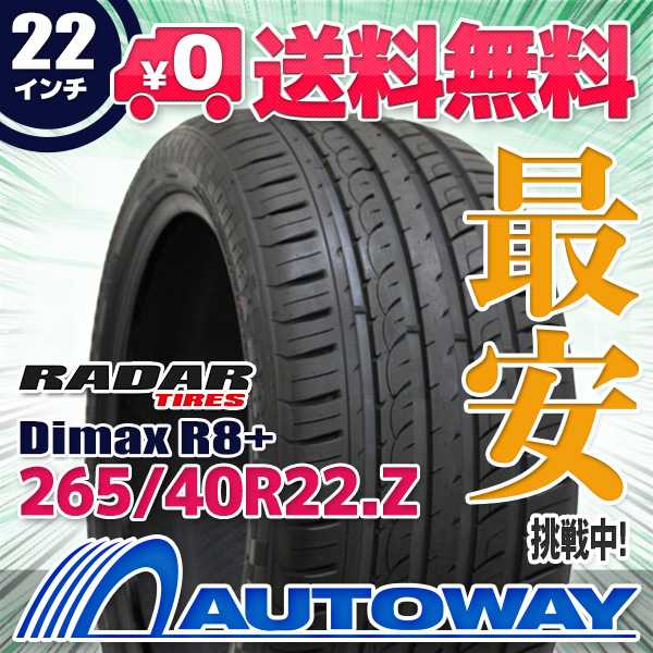 Radar (レーダー) Dimax R8+ 265/40R22 【送料無料】 (265/40/22 265-40-22 265/40-22) サマータイヤ 夏タイヤ 単品 22インチ