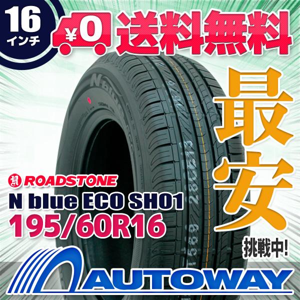 【送料無料】【サマータイヤ】ROADSTONE(ロードストーン) N blue ECO SH01 195/60R16(195/60-16 195-60-16インチ)タイヤのAUTOWAY(オートウェイ)