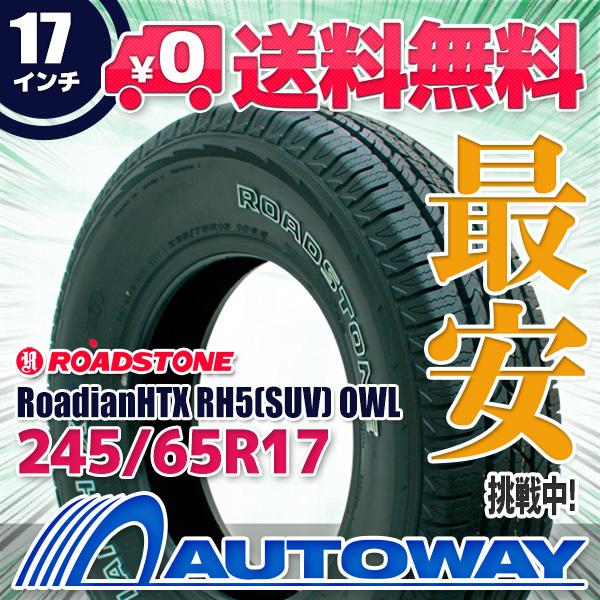 ROADSTONE (ロードストーン) ROADIAN HTX RH5.OWL(SUV) 245/65R17 【送料無料】 (245/65/17 245-65-17 245/65-17) サマータイヤ 夏タイヤ 単品 17インチ