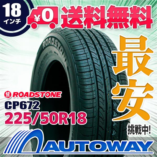 【送料無料】【サマータイヤ】ROADSTONE(ロードストーン) CP672 225/50R18(225/50-18 225-50-18インチ)タイヤのAUTOWAY(オートウェイ)