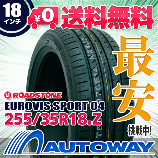 【送料無料】【サマータイヤ】ROADSTONE(ロードストーン) EUROVIS SPORT 04 255/35R18(255/35-18 255-35-18インチ)タイヤのAUTOWAY(オートウェイ)