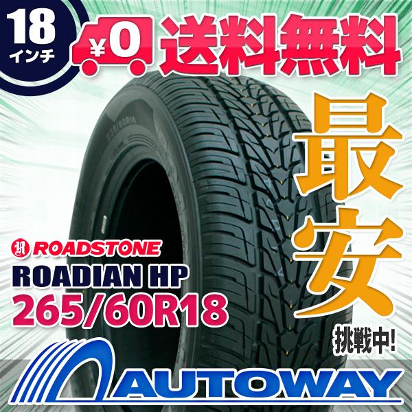 ROADSTONE (ロードストーン) ROADIAN HP 265/60R18 【送料無料】 (265/60/18 265-60-18 265/60-18) サマータイヤ 夏タイヤ 単品 18インチ
