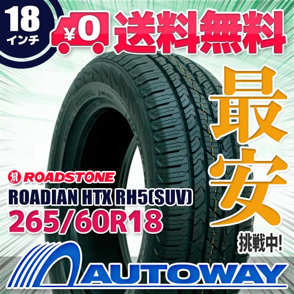 ROADSTONE (ロードストーン) ROADIAN HTX RH5(SUV) 265/60R18 【送料無料】 (265/60/18 265-60-18 265/60-18) サマータイヤ 夏タイヤ 単品 18インチ