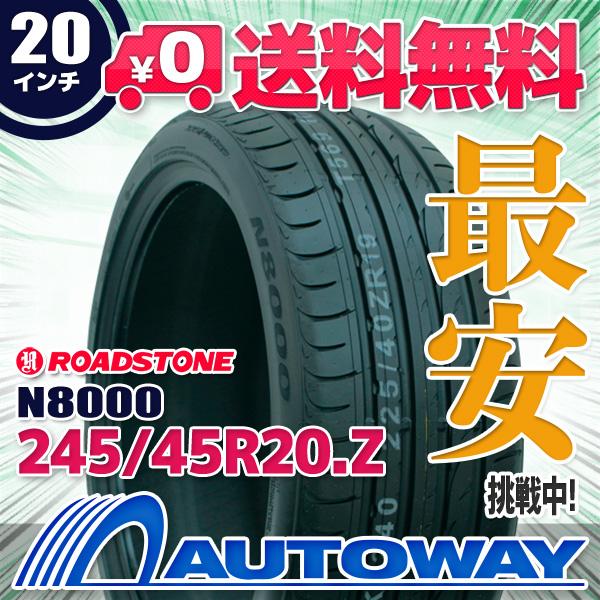 ROADSTONE (ロードストーン) N8000 245/45R20 【送料無料】 (245/45/20 245-45-20 245/45-20) サマータイヤ 夏タイヤ 単品 20インチ