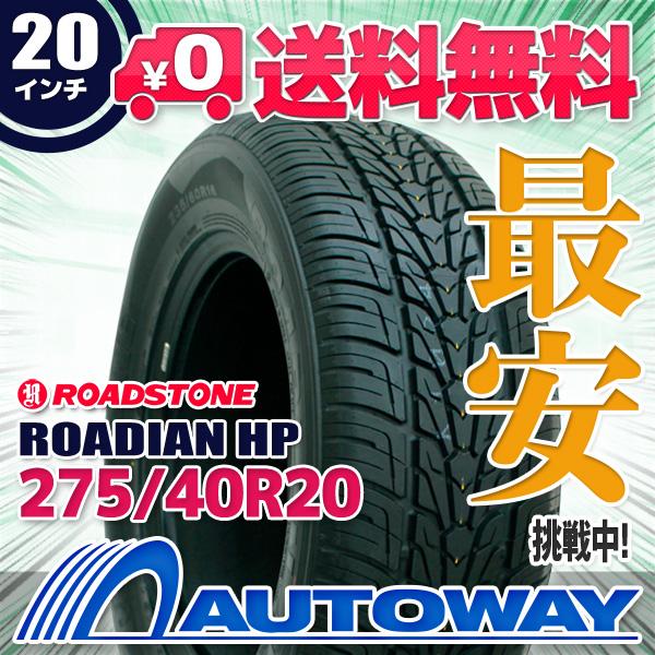 ROADSTONE (ロードストーン) ROADIAN HP 275/40R20 【送料無料】 (275/40/20 275-40-20 275/40-20) サマータイヤ 夏タイヤ 単品 20インチ
