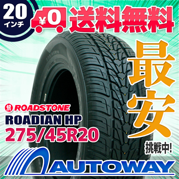 ROADSTONE (ロードストーン) ROADIAN HP 275/45R20 【送料無料】 (275/45/20 275-45-20 275/45-20) サマータイヤ 夏タイヤ 単品 20インチ