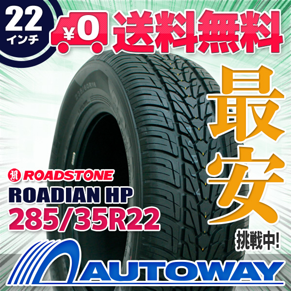 ROADSTONE (ロードストーン) ROADIAN HP 285/35R22 【送料無料】 (285/35/22 285-35-22 285/35-22) サマータイヤ 夏タイヤ 単品 22インチ