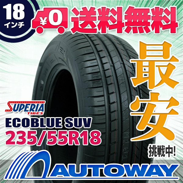 【送料無料】【サマータイヤ】SUPERIA(スーペリア) ECOBLUE SUV 235/55R18(235/55-18 235-55-18インチ)タイヤのAUTOWAY(オートウェイ)
