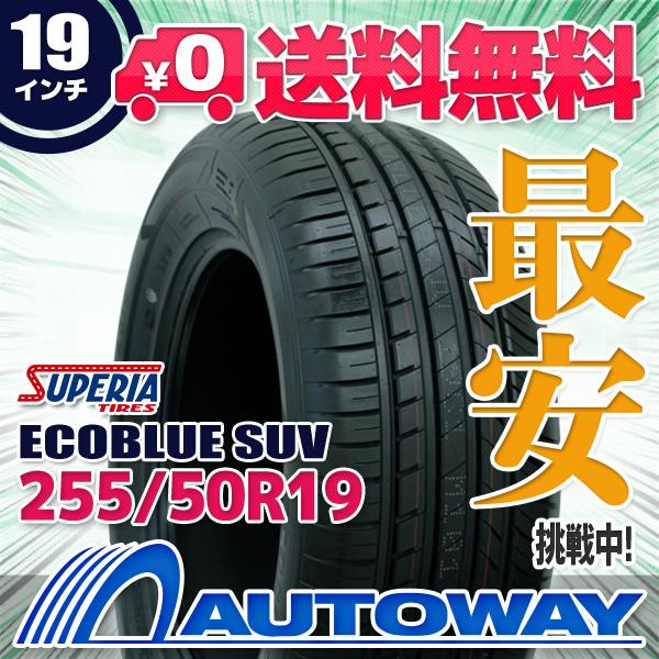 【送料無料】【サマータイヤ】SUPERIA(スーペリア) ECOBLUE SUV 255/50R19(255/50-19 255-50-19インチ)タイヤのAUTOWAY(オートウェイ)
