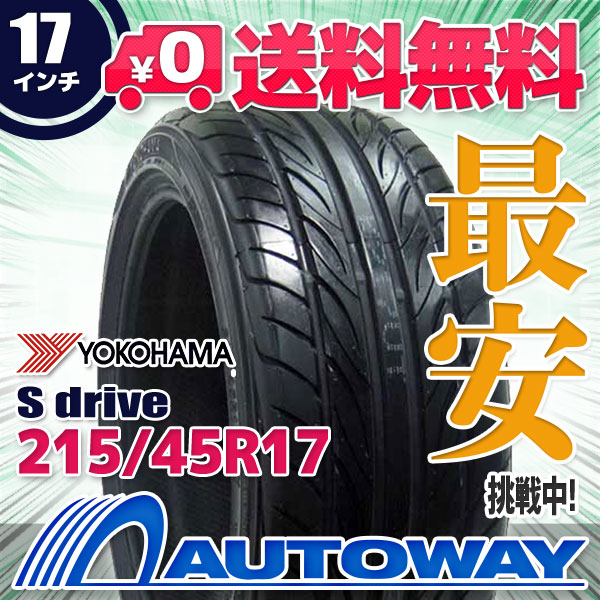 YOKOHAMA (ヨコハマ) S.drive 215/45R17 【送料無料】 (215/45/17 215-45-17 215/45-17) サマータイヤ 夏タイヤ 単品 17インチ