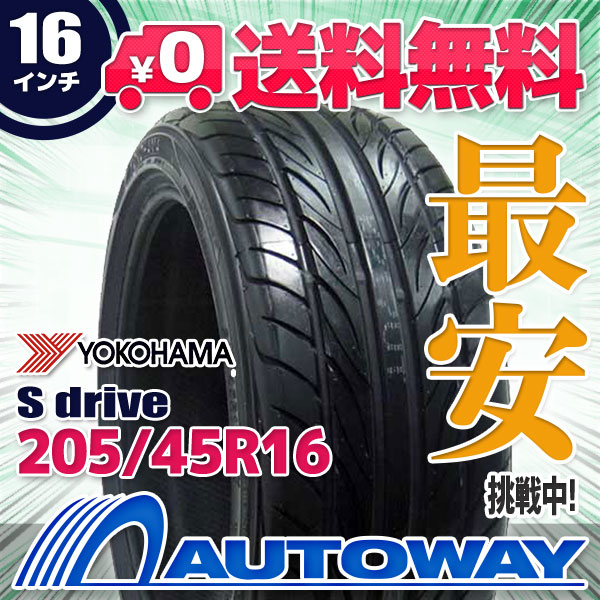 YOKOHAMA (ヨコハマ) S.drive 205/45R16 【送料無料】 (205/45/16 205-45-16 205/45-16) サマータイヤ 夏タイヤ 単品 16インチ