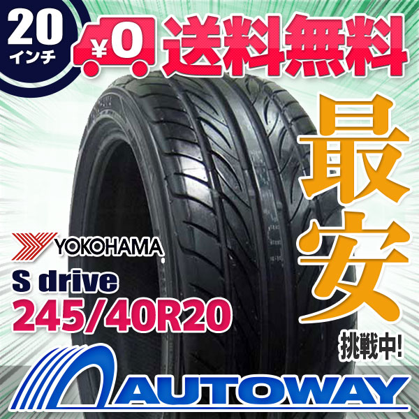 YOKOHAMA (ヨコハマ) S.drive 245/40R20 【送料無料】 (245/40/20 245-40-20 245/40-20) サマータイヤ 夏タイヤ 単品 20インチ