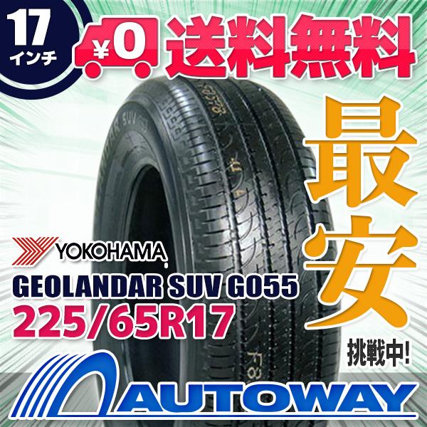 YOKOHAMA (ヨコハマ) GEOLANDAR SUV G055 225/65R17 【送料無料】 (225/65/17 225-65-17 225/65-17) サマータイヤ 夏タイヤ 単品 17インチ