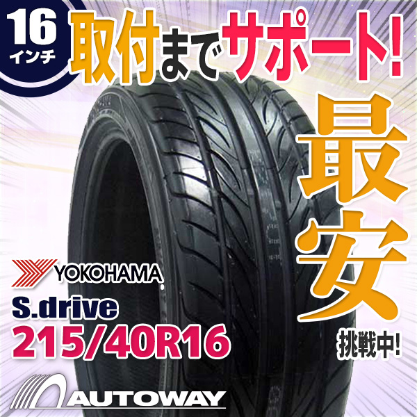 YOKOHAMA (ヨコハマ) S.drive 215/40R16 【送料無料】 (215/40/16 215-40-16 215/40-16) サマータイヤ 夏タイヤ 単品 16インチ