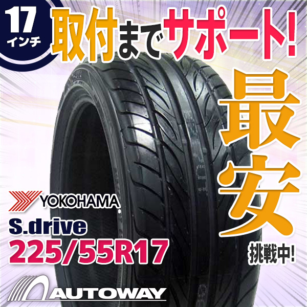 YOKOHAMA (ヨコハマ) S.drive 225/55R17 【送料無料】 (225/55/17 225-55-17 225/55-17) サマータイヤ 夏タイヤ 単品 17インチ