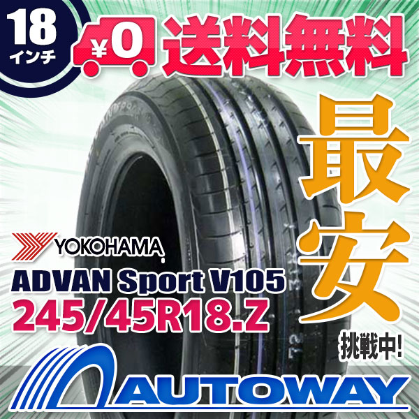YOKOHAMA (ヨコハマ) ADVAN Sport V105 245/45R18 【送料無料】 (245/45/18 245-45-18 245/45-18) サマータイヤ 夏タイヤ 単品 18インチ