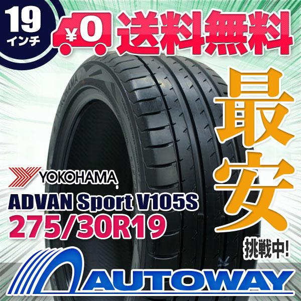 YOKOHAMA (ヨコハマ) ADVAN Sport V105S 275/30R19 【送料無料】 (275/30/19 275-30-19 275/30-19) サマータイヤ 夏タイヤ 単品 19インチ
